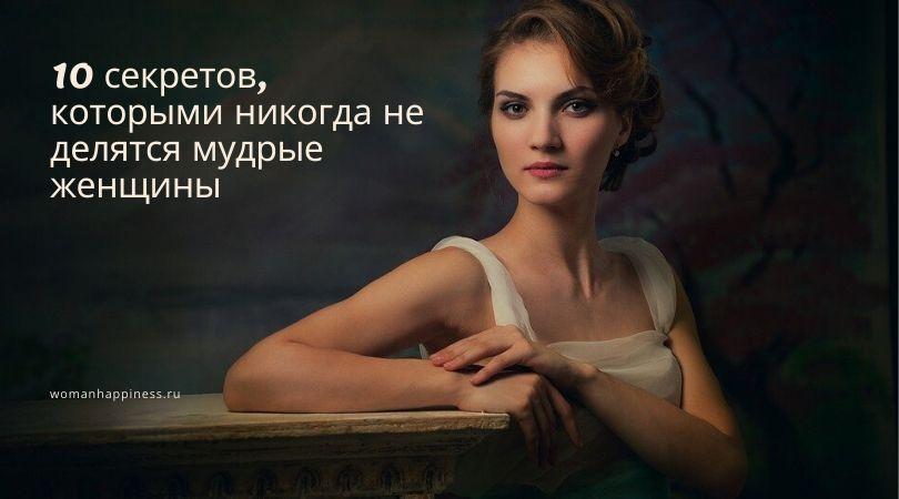 10 секретов, которыми никогда не делятся мудрые женщины